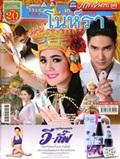 'Nora' lakorn magazine (Parppayon Bunterng)
