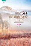 Thai Novel : Saluk Ruk Klarng Hathai