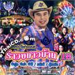 Karaoke VCD : Ord Four S - Rum Wong Chao Bann - Vol.18