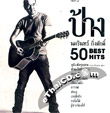 MP3 : Parng Nakarin - 50 Best Hits