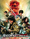 Attack on Titan 2 [ DVD ]
