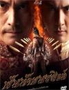Panthai Norasing [ DVD ]