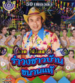 MP3 : Ord Four S - Rum Wong Chao Bann