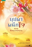 Thai Novel : Booppha Pa Nhuek jai - Sorn Ngao Kularb