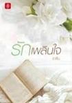 Thai Novel : Ruk Plern Jai