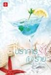 Thai Novel : Prakarn Ruk Mai Raai
