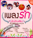 MP3 : Nititud - Pleng Ruk Prasarn Sieng