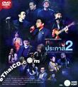 Concert DVDs : Pleng Prapas 2