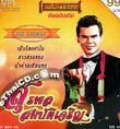 MP3 : Surapol Sombatcharouen - Mae Mhai Pleng Thai