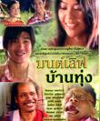 Mon Love Barn Thoong [ DVD ]