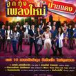 Grammy Gold : Loog Thung Pleng Mai Phai Daeng