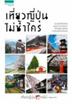 Book : Tiew Yeepoon Mai Sum Krai