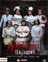 Hor Taew Tak 5 - Haek Na Ka [ DVD ]