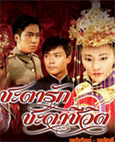 HK TV serie : Pretty Maid [ DVD ]