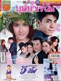 'Bussaba Reh Fhun' lakorn magazine (Parppayon Bunterng)