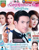 'Peang Chai Konnee Maichipoowiset' lakorn magazine (Parppayon Bunterng)