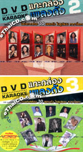 Karaoke DVD : Grammy - Kae Klong Pleng Dunk - Vol.2 & 3
