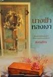 Thai Novel : Narng Fah Lhong Ngao
