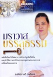 Book : Karawass Bunlu Dhamma
