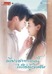 'Peang Chai Konnee Maichipoowiset' lakorn magazine (Premium Edition)