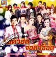 Karaoke VCD : Topline Music - Jor Que Hit Jor Que Hot