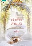 Thai Novel : Jao Sao Saai Bua