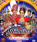 Li-kay : Nopparat Maihom - Look Kuen Diew