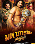 Indian TV serie : Mahabharat - Box.5 [ DVD ]