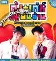 MP3 : Koong Tuangsith & Uthen Prommin - Kae Pun Larn