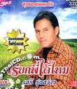 MP3 : Seri Roongsawang - Reak Pee Dai Mai