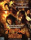 Mojin the Lost Legend [ DVD ]
