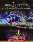 Concert DVD : Mali Huanna - Camp Fai