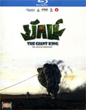 Yak: The Giant King [ Blu-ray ]