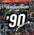 MP3 : Grammy - Tum Nieb Rock Yook 90