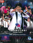 Concert DVDs : Bird Thongchai - Ruam Wong Thongchai