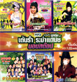MP3 : Ruam Hit Loog Thung - Ten Rum Rabum Dance Non-stop