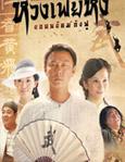 HK TV serie : Wong Fei Hung [ DVD ]