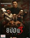 Ip Man 3 [ DVD ]