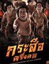Krasue Kreung Khon [ DVD ]