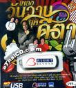 MP3 : Kita - Pleng Wun Warn Yook Kita - Vol.1 (USB Drive)
