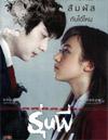 Senior [ DVD ]