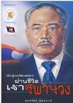 Book : Jao Supanuwong