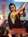 The Hidden Fortress (1958) [ DVD ]