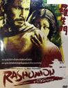 Rashomon (1950) [ DVD ]