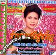 Karaoke VCD : Dokfah Petchpupan - Rum By Sri Su Kwan