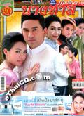 'Nang Tas' lakorn magazine (Parppayon Bunterng)