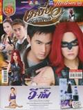 'Yiew Rattikarn' lakorn magazine (Parppayon Bunterng)