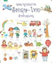 Book : Picture Dictionary English - Thai for Kids