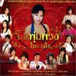 Karaoke DVD : Grammy Gold - Rum Luek Poompuang...Nai Duang Jai