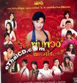 MP3 : Grammy Gold - Rum Luek Poompuang...Nai Duang Jai